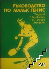 Ръководство по малък тенис