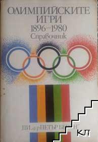 Олимпийските игри 1896-1980