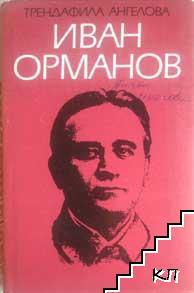 Иван Орманов
