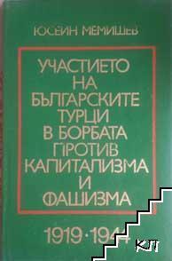 Участието на българските турци в борбата против капитализма и фашизма 1919-1944