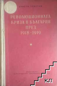 Революционната криза в България 1918-1919