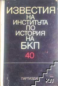 Известия на института по история на БКП. Том 40