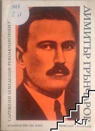 Димитър Грънчаров