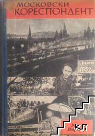 Московски кореспондент