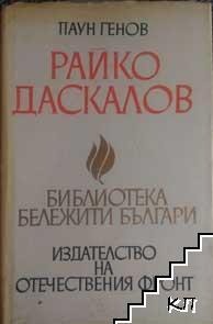 Райко Даскалов