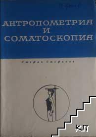Антрополиметрия и соматоскопия