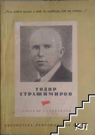 Тодор Страшимиров