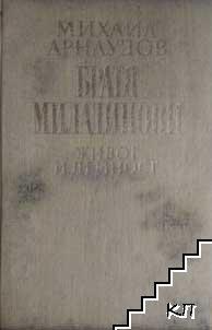Братя Миладинови. Живот и дейност