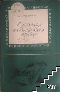Посланици на българската правда