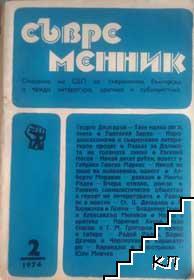 Съвременник. Бр. 2 / 1974