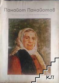 Панайот Панайотов
