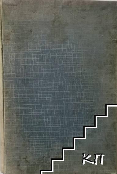 Этнографiя. Томъ 4: Верованiя / Матерiалы для библiографiи этнографической литературы