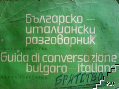 Българско-италиански разговорник / Guida di conversazione bulgaro-italiana