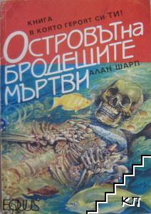Островът на бродещите мъртви