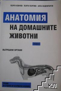 Анатомия на домашните животни. Том 2: Вътрешни органи