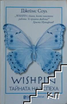 Wishpin. Тайната на успеха