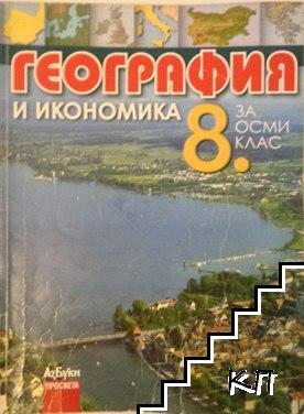 География и икономика за 8. клас