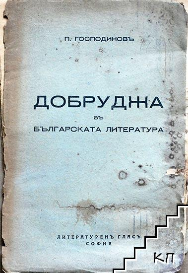 Добруджа въ българската литература