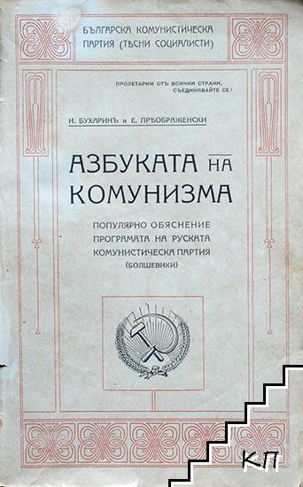 Азбуката на комунизма. Часть 1-2