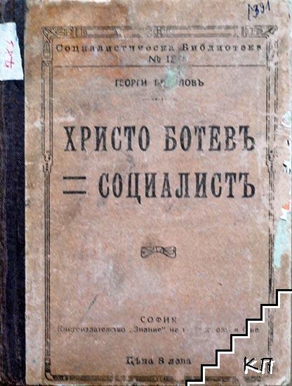Христо Ботевъ - социалистъ