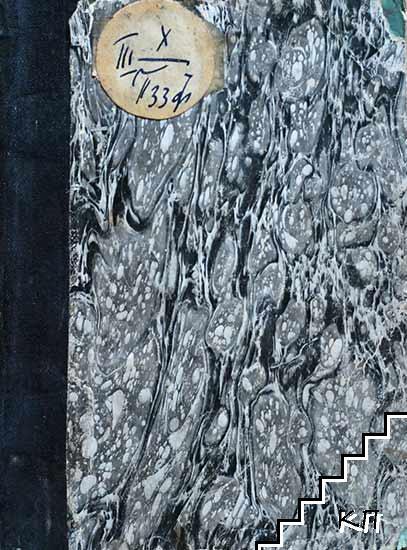 Франческа да Римини (Допълнителна снимка 1)