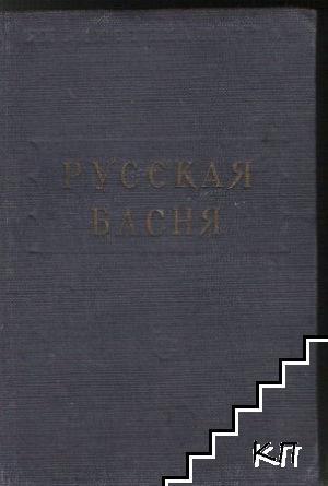 Русская басня XVIII и начала XIX века