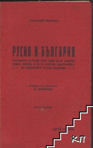 Русия и България