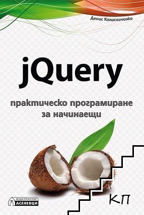 jQuery - практическо програмиране за начинаещи
