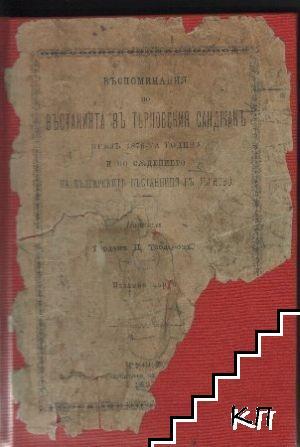 Въспоминания по въстанията въ Търновския санджакъ презъ 1876-та година