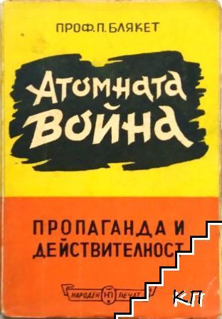 Атомната война
