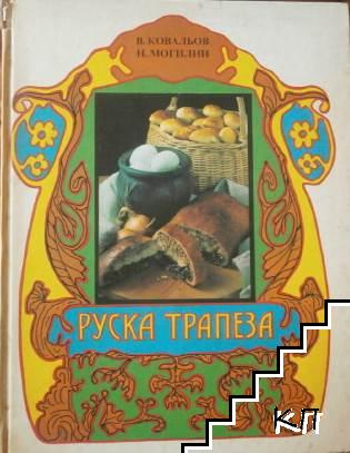 Руска трапеза