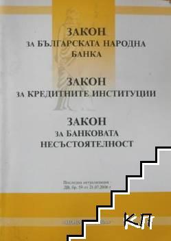 Закон за българската народна банка. Закон за кредитните институции. Закон за банковата несъстоятелност