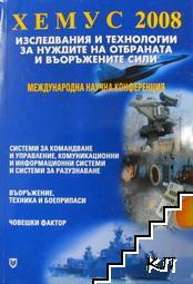 Хемус 2008. Изследвания и технологии за нуждите на отбраната и Въоръжените сили