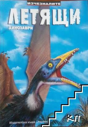 Изчезналите летящи динозаври
