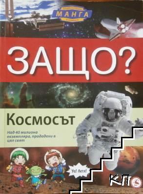Защо? Космосът