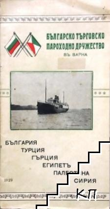 Отъ България и за Египетъ и Сирия презъ Цариградъ и Пирей (Атина) и обратно