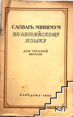 Словарь-минимум по английскому языку для средней школы