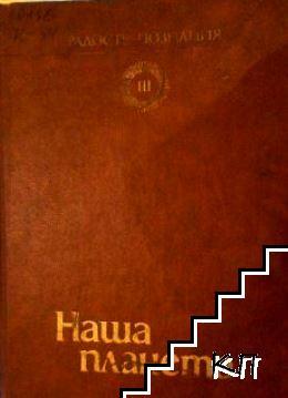 Популярная энциклопедия в четырех томах. Том 3: Наша планета