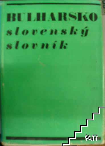 Bulharsko-slovenský slovník