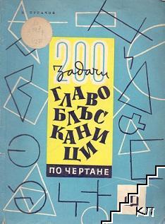 200 задачи - главоблъсканици по чертане