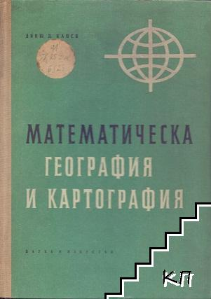 Математическа география и картография