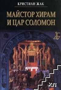 Майстор Хирам и цар Соломон