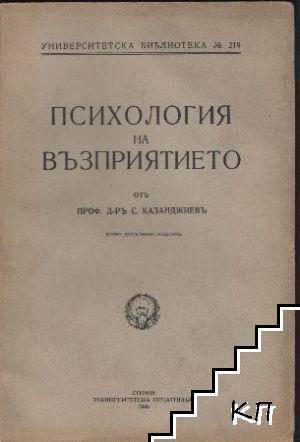 Психология на възприятието