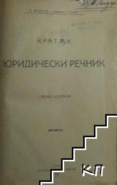 Кратък юридически речник