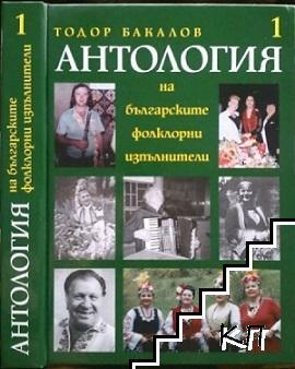 Антология на българските фолклорни изпълнители. Том 1