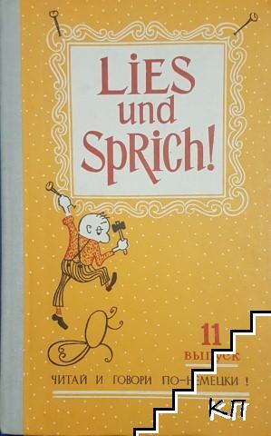 Lies und schprich! Folge 11 / Читай и говори по немецки! Вып. 11