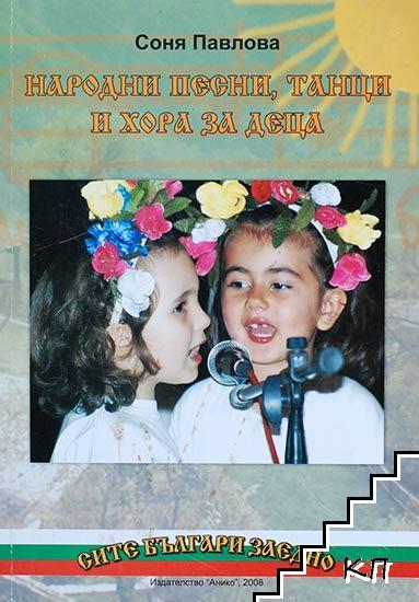 Народни песни, танци и хора за деца