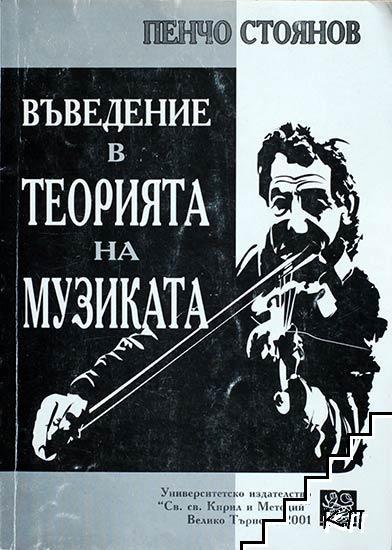 Въведение в теорията на музиката