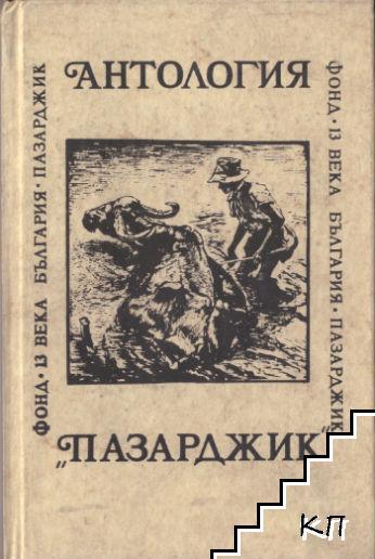 """Антология """"Пазарджик"""""""