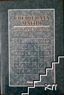 Книга за свещената магия на Абрамелин Мага, както е предадена от Авраам Евреина на неговия син Ламех